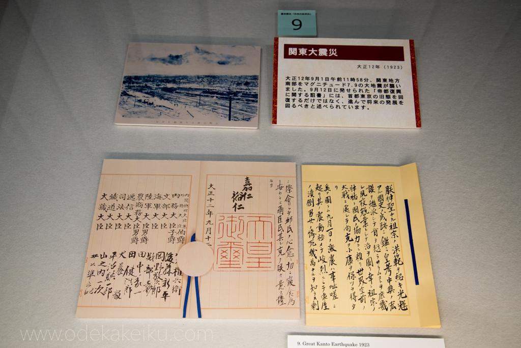 関東大震災の帝都復興ニ関する詔書