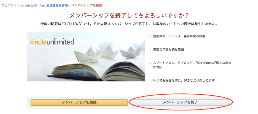 kindle unlimited 退会