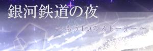 銀河鉄道の夜~もうひとつのストーリー~