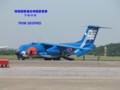[JASDF][航空自衛隊][空自][輸送機][固定翼][TRANSPORT PLANE][川崎重工業][KAWASAKI HEAVY INDUSTRIES]C-1 (美保基地50周年特別塗装機)