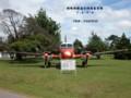 [JMSDF][海上自衛隊][海自][下総][訓練機][固定翼][TRAINING PLANE]B-65型航空機 うみばと (海自版) その1