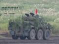 [87式偵察警戒車][自衛隊][陸上自衛隊][陸自][JGSDF][富士総合火力演習][総火演][偵察戦闘車][装甲車][RCV]87式偵察警戒車 ブラックアイ その1