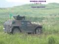 [自衛隊][陸上自衛隊][陸自][JGSDF][総合火力演習][総火演][LAV][装甲車]軽装甲機動車 ライトアーマー