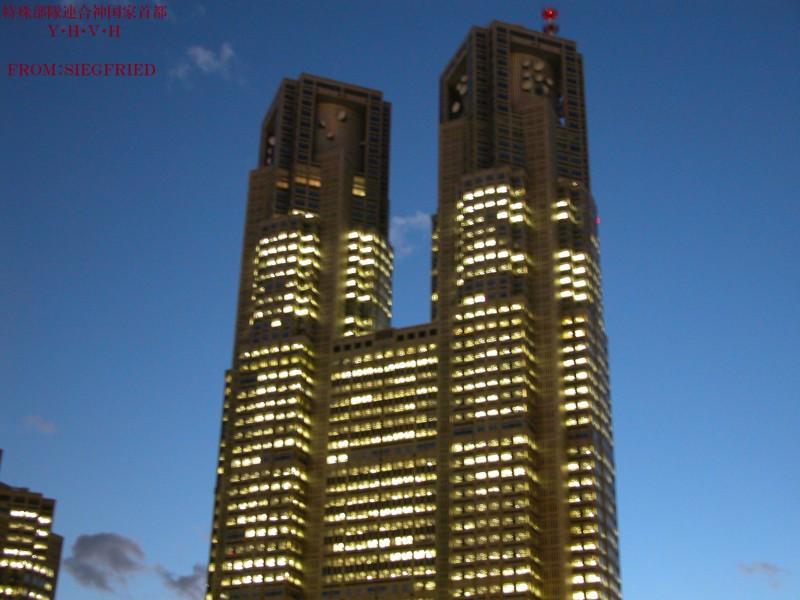 新宿区都庁
