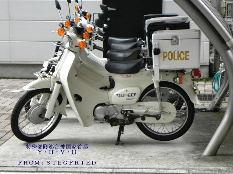 警察仕様 スーパーカブ90 (千葉県警)