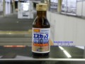 [DRINK][エスエス製薬][エスカップ][栄養ドリンク]エスカップG3000