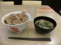 [FOOD][松屋][牛丼][味噌汁]牛丼(並み)&味噌汁