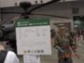 [AH-64D][アパッチ][自衛隊][陸上自衛隊][陸自][JGSDF][ニコニコ超会議][攻撃ヘリ][ATTACK HELICOPTER][富士重工業]AH-64D アパッチ・ロングボウ (SPEC DATA表)