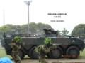 [96式装輪装甲車][自衛隊][陸上自衛隊][陸自][JGSDF][武山駐屯地][装甲兵員輸送車][装甲車][ARMORED CAR][小松製作所]96式装輪装甲車 その5& 普通科隊員 その2 (仮想敵軍陣地制圧中)