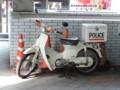 [警察][神奈川県警][ポリス][POLICE][オートバイ][スーパーカブ][本田技研工業][HONDAMOTOR]警察仕様 スーパーカブ90 (神奈川県警)