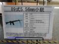 [89式小銃][自衛隊][陸上自衛隊][JGSDF][大宮駐屯地][JGSDF CAMP OMIYA][自動小銃][RIFLE][豊和工業][GUN]89式5.56mm小銃 SPEC DATA表