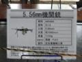 [5.56mm機関銃][自衛隊][陸上自衛隊][JGSDF][大宮駐屯地][JGSDF CAMP OMIYA][軽機関銃][LIGHT MACHINE GUN][住友重機械工業]5.56mm機関銃 MINIMI SPEC DATA表