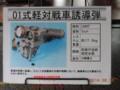 [自衛隊][陸上自衛隊][陸自][JGSDF][大宮駐屯地][JGSDF CAMP OMIYA][対戦車ミサイル][ANTI TANK MISSILE][軽MAT][ATM]01式軽対戦車誘導弾 ラット (SPEC DATA表)