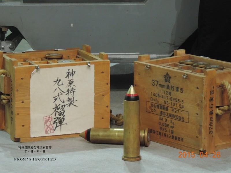 神原特製九十八式榴弾 (左)、37mm執行実包 (左)