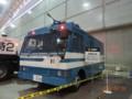 [機動警察パトレイバー][MOBILE POLICE PATLABOR][警視庁][POLICE][放水車][特型警備車][篠原重工業][ニコニコ超会議]遊撃放水車