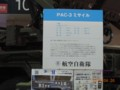 [ペトリオット][自衛隊][航空自衛隊][空自][JASDF][幕張メッセ][ニコニコ超会議][対空ミサイル][防空ミサイル][三菱重工業]地対空誘導弾ペトリオット (PAC-3ミサイル DATA表)