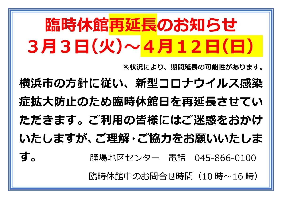 f:id:odoribacc:20200327173717j:plain