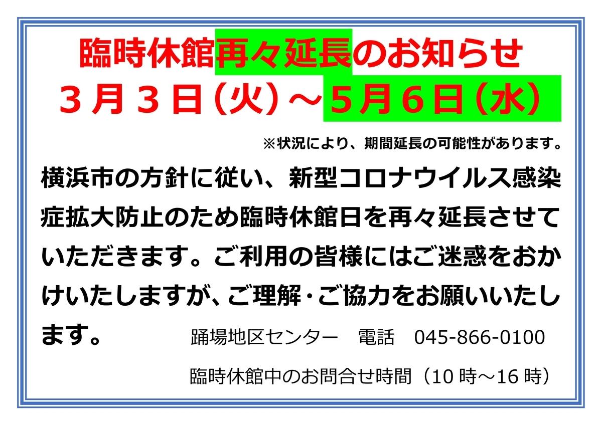 f:id:odoribacc:20200403200520j:plain