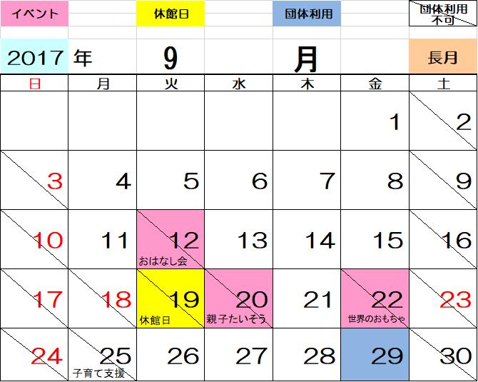 f:id:odoribarogu:20170903161244p:plain