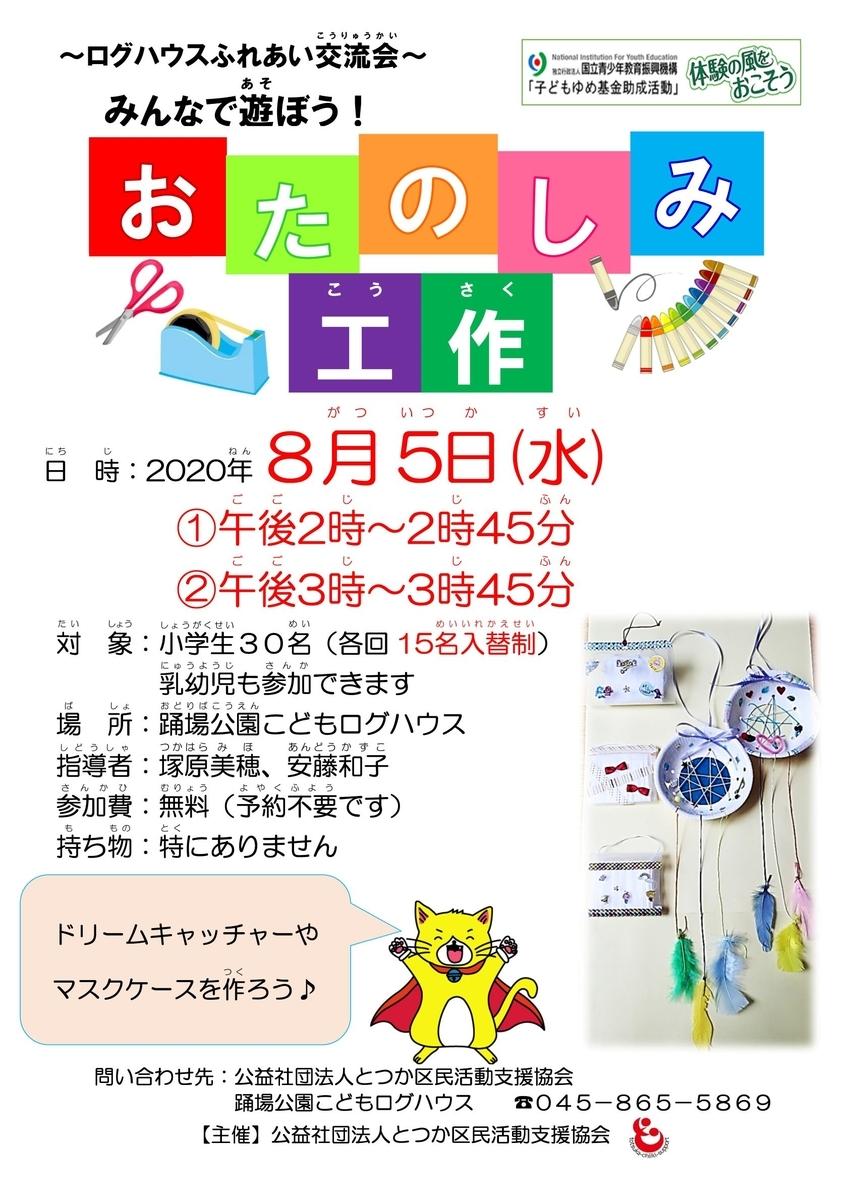 f:id:odoribarogu:20200711144350j:plain