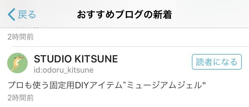 f:id:odoru_kitsune:20190312205707j:plain