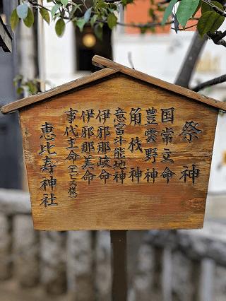 恵比寿神社祭神