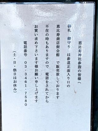 恵比寿神社注意書き張り紙