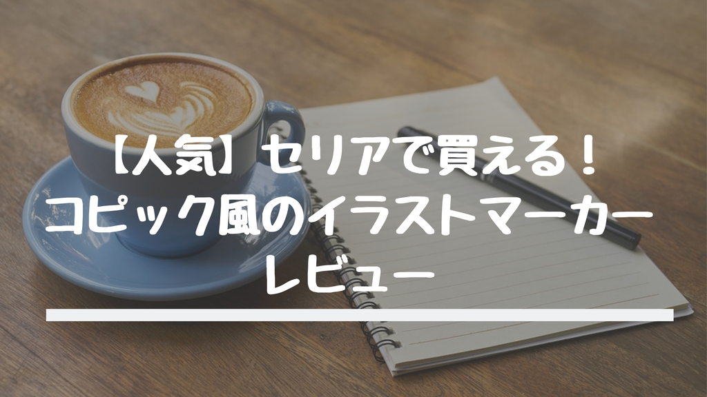 f:id:oekakibiyori:20190130214923j:plain