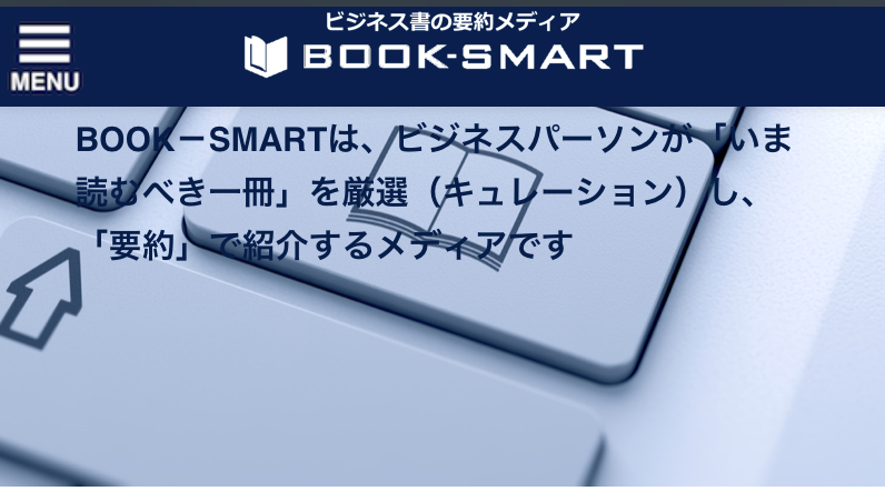 「BOOK-SMART」公式サイト