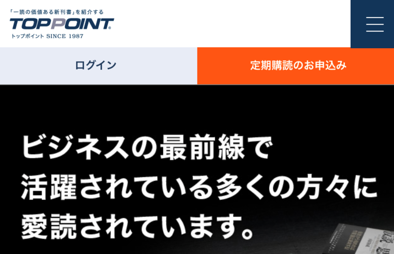 「TOPPOINT」公式サイト