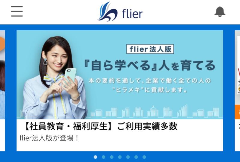 「フライヤー(flier)」公式サイト