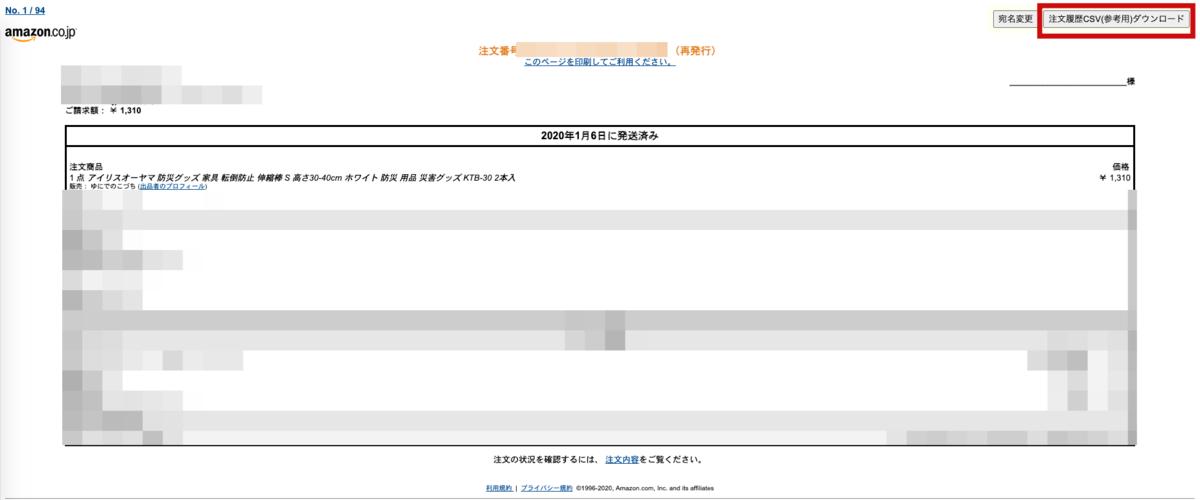 f:id:oenekoch:20201221151807p:plain