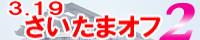 f:id:off-meeting:20060202070215j:image