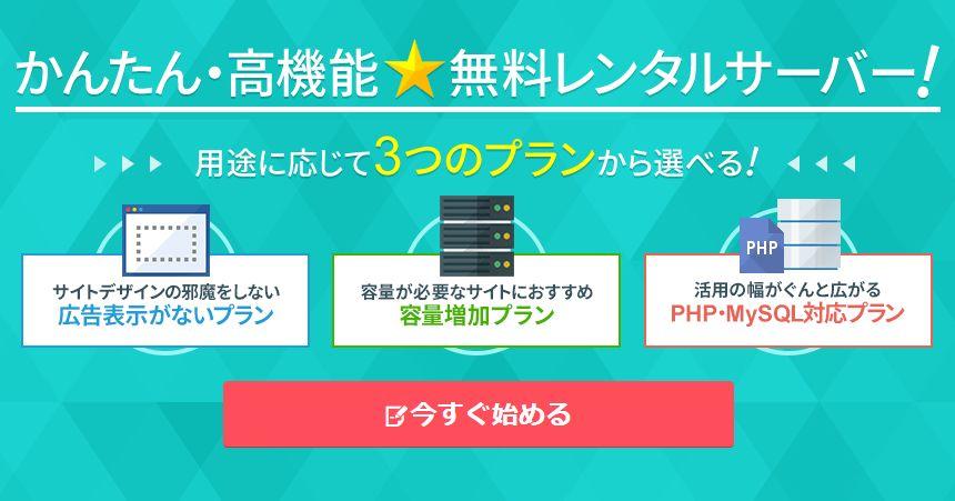 スターサーバー 無料レンタルサーバー トップバナー