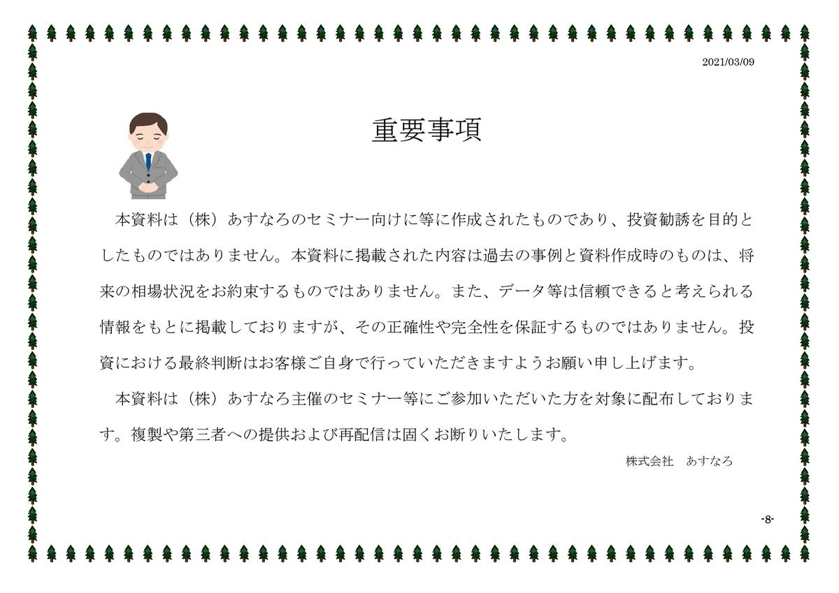 f:id:offcialasunaroblog:20210310143003j:plain