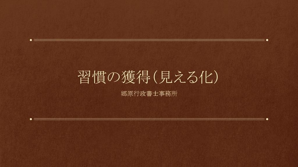 f:id:office-gouhara:20180906085557j:plain