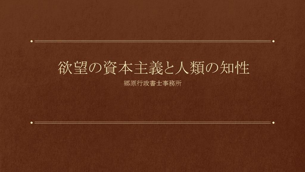 f:id:office-gouhara:20180914112146j:plain