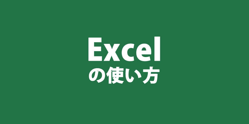 f:id:office-macro:20200911091603j:plain