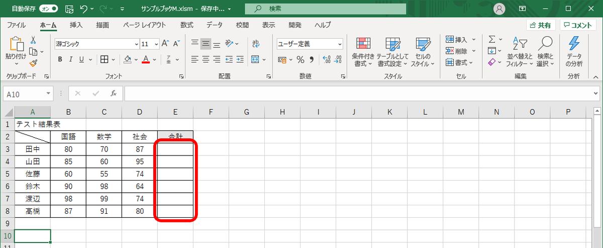 f:id:office-macro:20201226002806p:plain