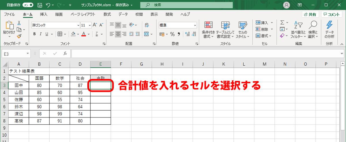 f:id:office-macro:20201226011351p:plain
