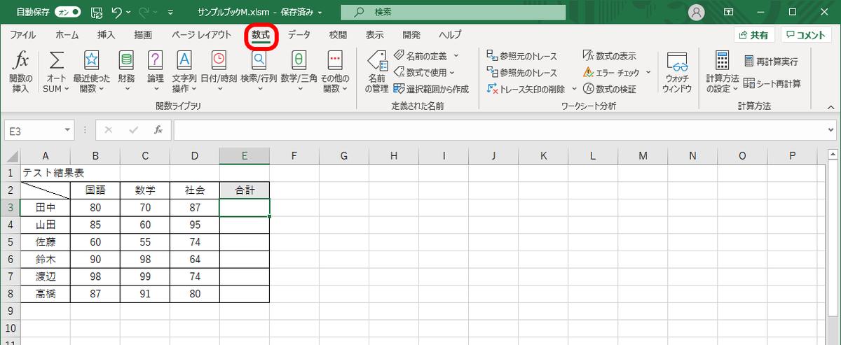 f:id:office-macro:20201226012643p:plain