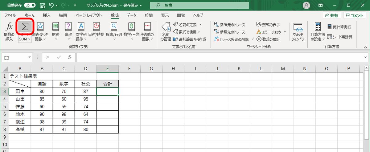 f:id:office-macro:20201226012743p:plain