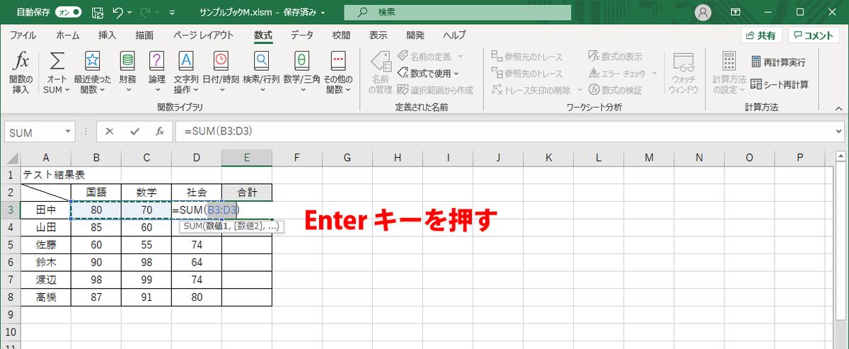 f:id:office-macro:20201226013326p:plain