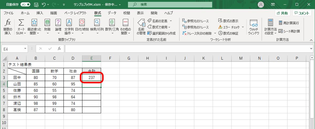 f:id:office-macro:20201226122555p:plain