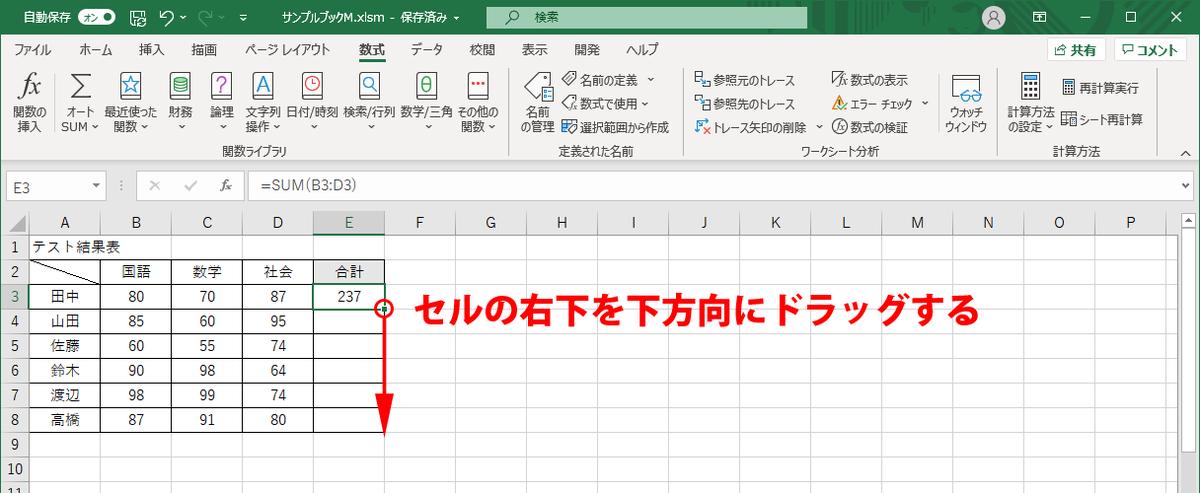 f:id:office-macro:20201226122923p:plain