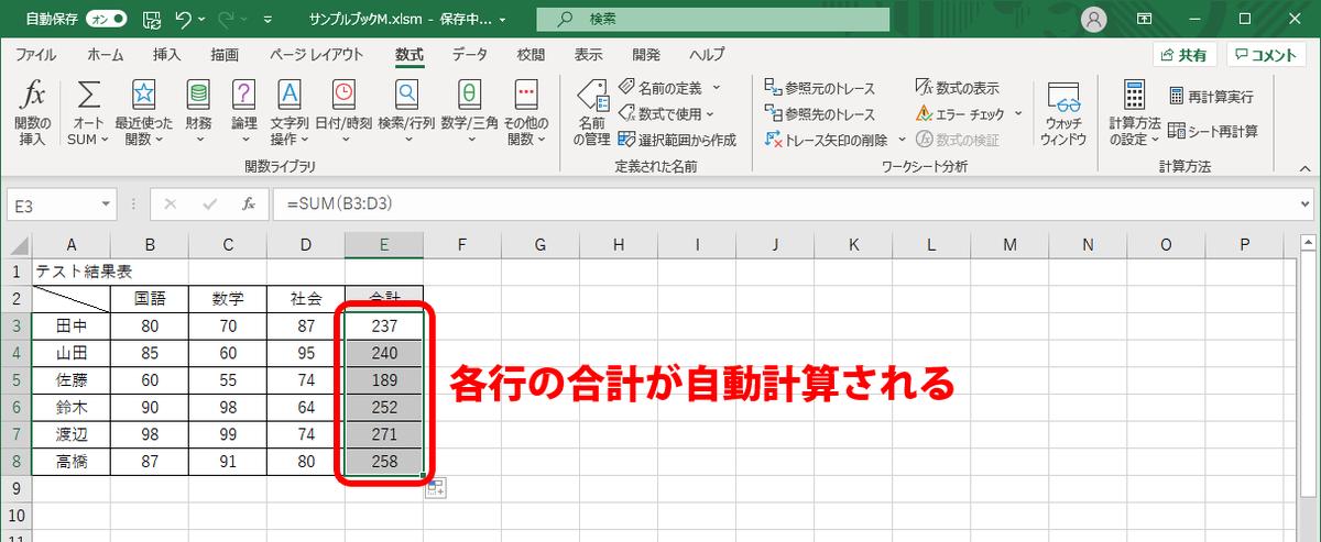 f:id:office-macro:20201226125050p:plain