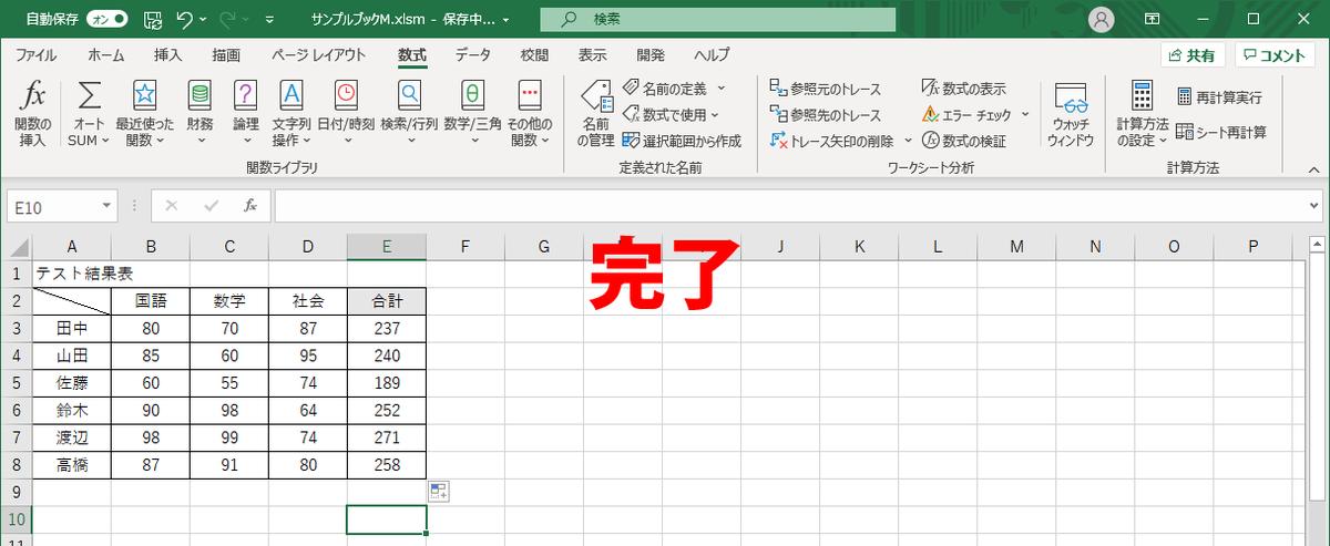 f:id:office-macro:20201226125931p:plain
