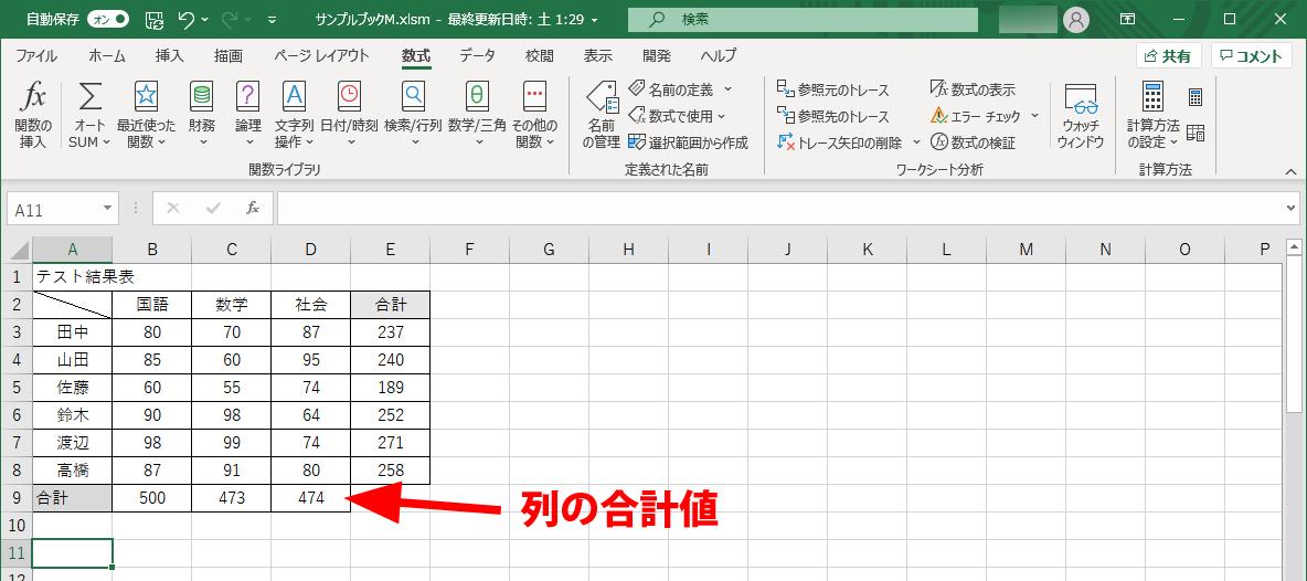 f:id:office-macro:20201226131102p:plain