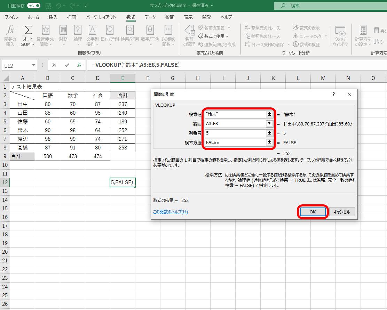 f:id:office-macro:20210107142757j:plain