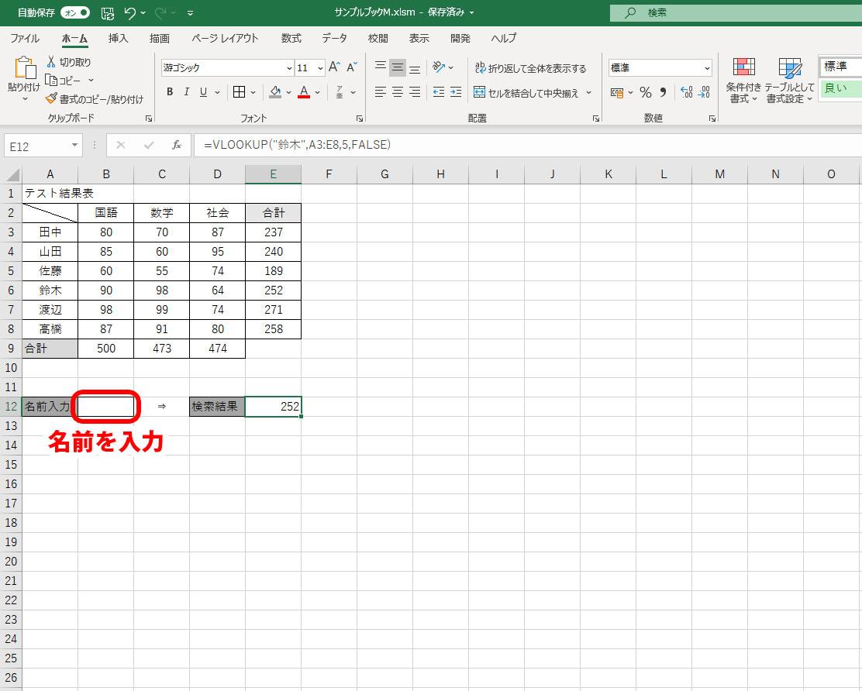 f:id:office-macro:20210107143545j:plain
